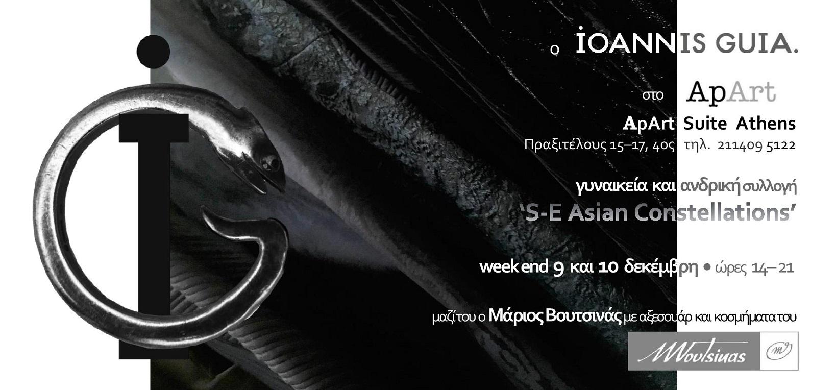 πρόσκληση Ioannis Guia 9-10 δεκέμβρη
